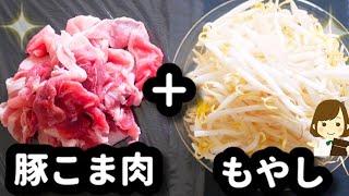 Pork Moyasuki Don | Tenu Kitchen's recipe transcription