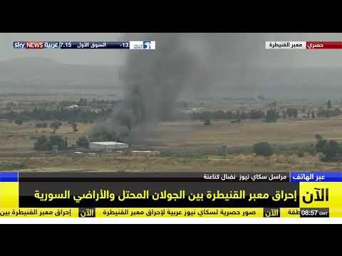صور حصرية -- مسلحو النصرة يحرقون معبر القنيطرة الحدودي قبل انسحابهم من المنطقة  - نشر قبل 30 دقيقة