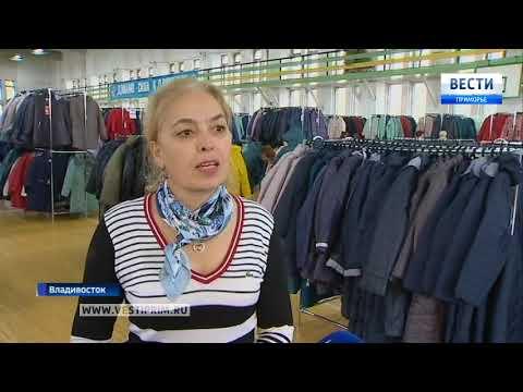 Пора утепляться: Более 3000 зимних и осенних курток представлено на ярмарке во Владивостоке