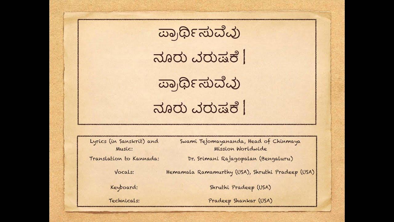 Janmadinavidu Birthday Girl Kannada Youtube