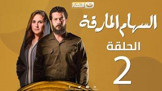 AL SEHAM AL MARKA 02 Merge - مسلسل السهام المارقة - الحلقة الثانية