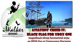 Игры XBOX: подробный обзор Assassins' Creed IV:Black Flag от Святослава Шаститко