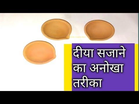 Easy way to decorate plain diya | how to decorate diwali diya | दीया सजाने का तरीका