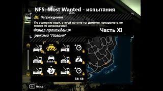 """NFS: Most Wanted - Режим """"Погоня"""" - часть 11, финал режима (67-68)"""