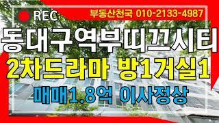대구오피스텔매매 동구신천동 동대구역오피스텔 방거실분리형…
