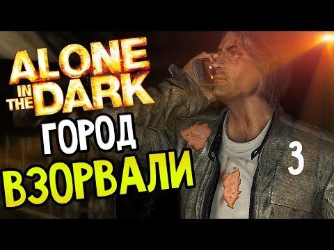 Alone in the madness - Кто это был? | на русском языке | часть 1