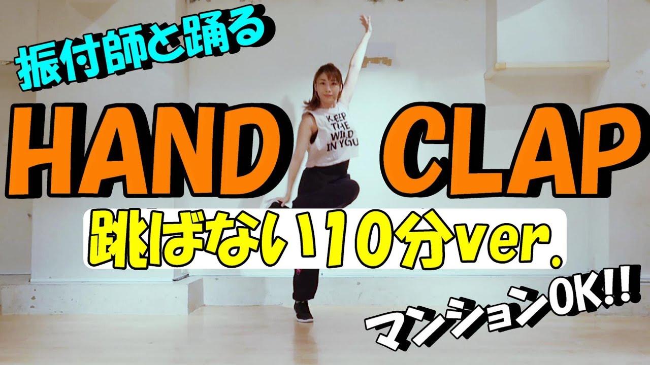 クラップ と ハンド は ダンス 【この差って何ですか】ハンドクラップダンスでダイエット 結果とやり方!