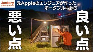 【野外で家電が使える】元Appleのエンジニアが作ったポータブル電源をキャンプで使ってみた【Jackery ポータブル電源】