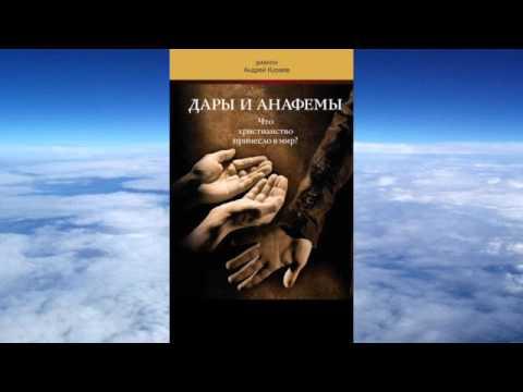 Ч.1 диакон Андрей Кураев. Дары и анафемы. Что христианство принесло в мир