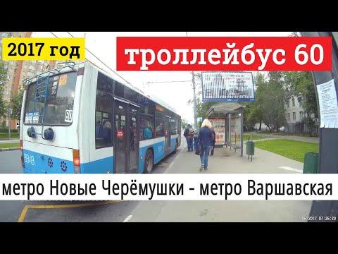 Тролейбус 60 метро Новые Черёмушки - метро Варшавская