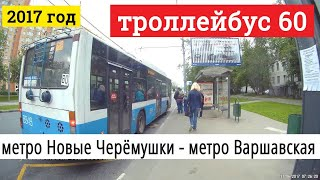 видео Новостройки у метро Новые Черёмушки от 6.15 млн руб в Москве