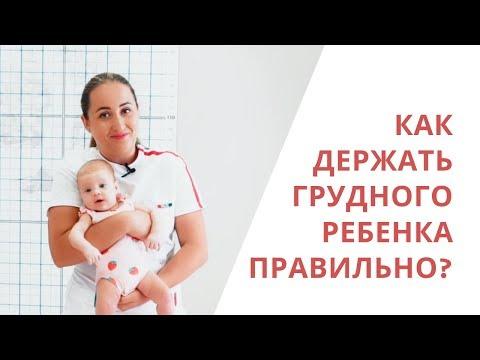 Как правильно держать ребенка
