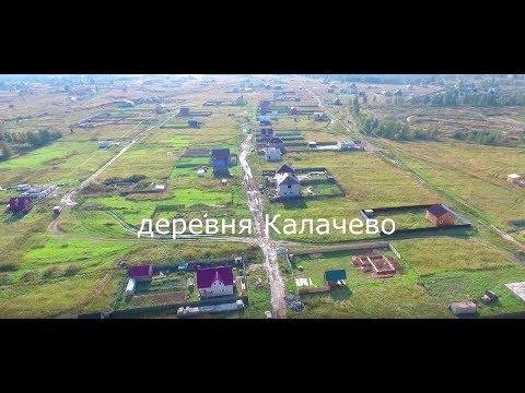 Земельный участок Калачево Иваново