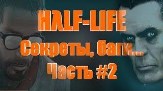 [Half-Life] - ВСЕ Пасхалки, Секреты, Фишки и Баги |#2| (All Secrets, Easter Eggs, Bugs)