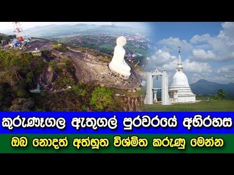 කුරුණෑගල ඇතුගල් පුරවරයේ අභිරහස - mysterious stories about Kurunegala