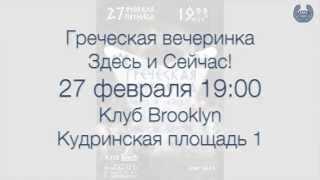 Промо-видео Греческая Вечеринка