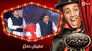 تياترو مصر | الموسم الثانى | الحلقة 15 الخامسة عشر | مفيش دماغ |محمد أنور وحمدي المرغني| Teatro Masr