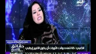 بالفيديو.. مريم الكعبي: مصر تعرضت للاختطاف فى عهد الإخوان.. والشعب استردها
