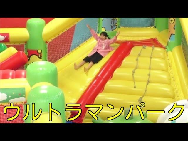 ★M78 Ultraman park★ウルトラマンパークで遊んだよinぐりんぱ★
