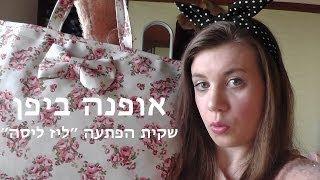 Happy Bag Liz Lisa 2014  תיק הפתעה