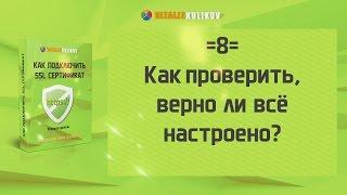 =8= Как проверить, верно ли установлен и настроен ssl сертификат