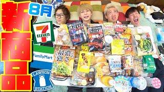 【新商品】夏8月のコンビニ新商品を大量に紹介!!!【みきおだ】