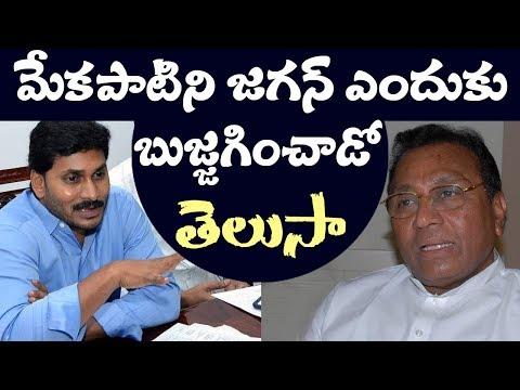 YS Jagan compromise to Mekapati Raja Mohan Reddy || 2day 2morrow