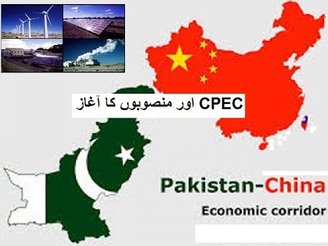 CPEC and Projects Status- اور منصوبوں کا آغاز CPEC