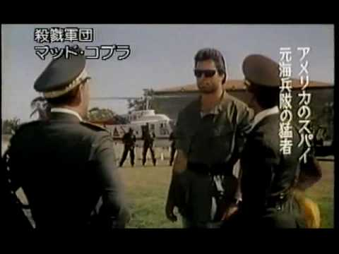COBRA MISSION 2 (1989) Trailer