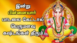 GANAPATHY SONGS WILL CANCEL ALL YOUR TROUBLES | Ganapathy Padalgal | Best Tamil Devotional Songs
