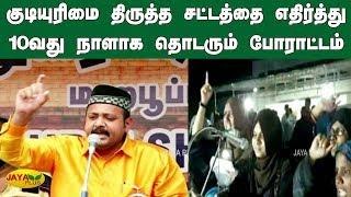 குடியுரிமை திருத்த சட்டத்தை எதிர்த்து 10வது நாளாக தொடரும் போராட்டம் | Chennai CAA Protest