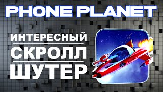 Space Shift: The Beginning - Отличный скролл шутер на ANDROID PHONE PLANET