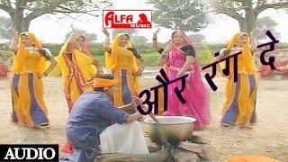 Aur Rang De Rajasthani Song | Folk Song