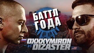 Баттл года! Oxxxymiron vs Dizaster + Вызов Соболева на баттл | Обзор и прогноз