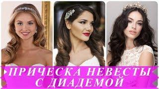 видео Современные свадебные прически