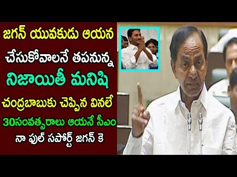 CM KCR About Young Dynamic AP CM YS Jagan | YSR His Manifesto Schemes Success | Cinema Politics
