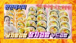 #참치김밥 황금레시피 공개합니다 #참치김밥 날치알김밥 …