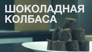 Шоколадная колбаса. Рецепт Плюс