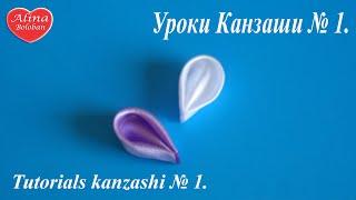 Уроки Канзаши №1 Круглый Лепесток 2 вида Tutorials kanzashi №1 Round petal type 2. DIY