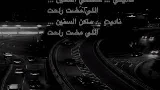 ناديتي خانتني السنين محمد عبده