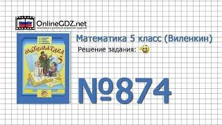 Задание № 874 - Математика 5 класс (Виленкин, Жохов)