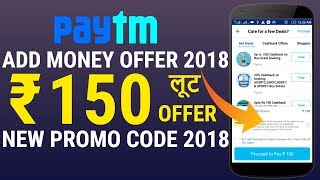 Paytm Offer - Paytm Latest Promo Code 2018 !! Paytm Add Money Promo Code ! Paytm 150 Cashback