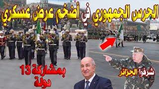 بحضور جيوش 13 دولة الحرس الجمهوري الجزائري يرفع العلم ويشارك في أضخم عرض عسكري بالمكسيك منذ 200 سنة