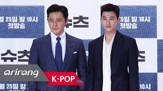 [Showbiz Korea] The American legal TV drama 'Suits'! The press conference of Korean version