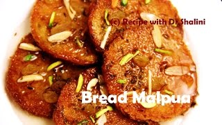 Bread Malpua Recipe | Malpua Recipe | MALPUA | Indian Dessert