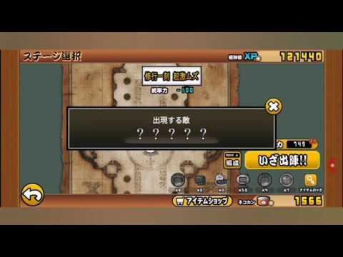 にゃんこ大戦争 地図ステージ