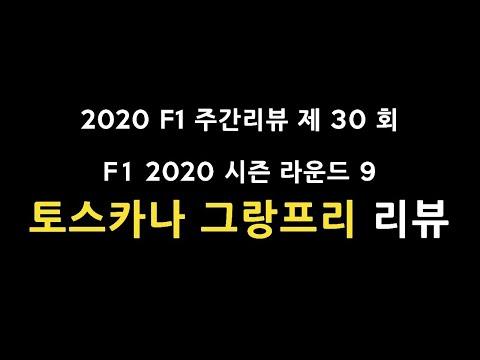 [ 2020 F1 주간리뷰 ] 제 30 회 : F1 2020 토스카나 GP 리뷰