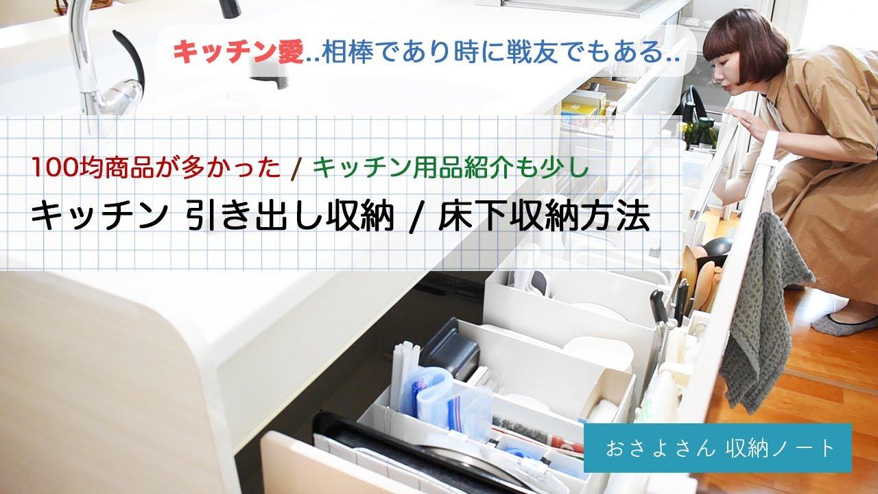 キッチン引き出し収納 / 床下収納方法 / 100円均一収納 / キッチン用品の紹介も少し