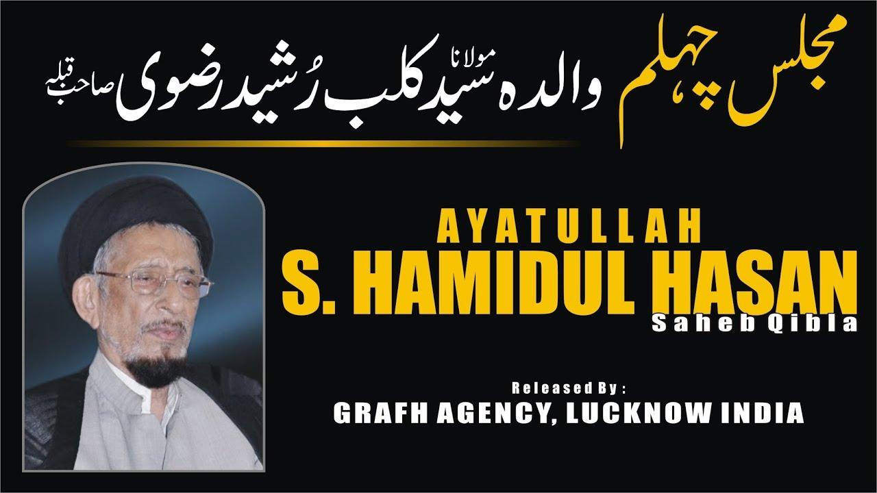 A New Religion M R Hasan: Ayatullah S. Hamidul Hasan