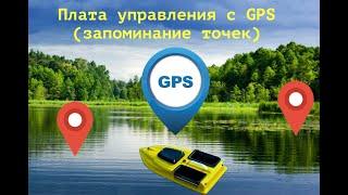 Плата управления с GPS карпового кораблика контроллер для усовершенствования кораблика для рыбалки